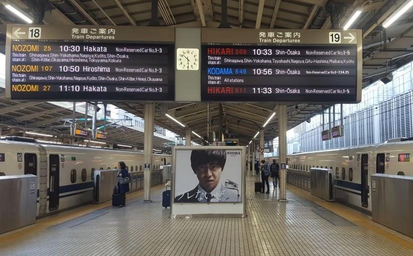Japanischer Bahnhof